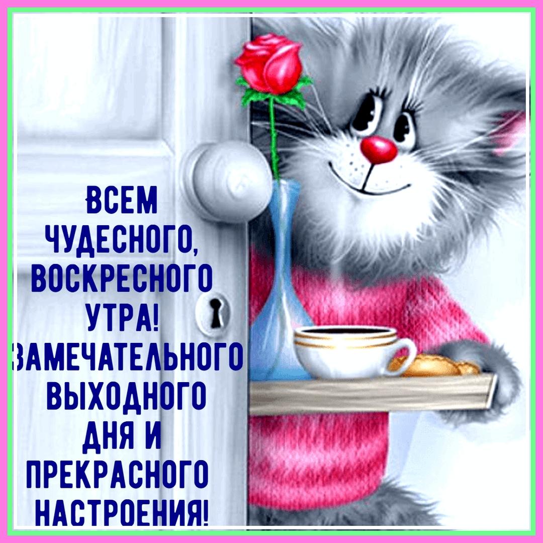 Открытки с добрым воскресным утром и хорошего дня и настроения
