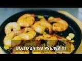 Креветки за 199 рублей!!!