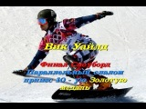 Вик Уайлд Сноуборд Параллельный Слалом Финал 22 Февраля Олимпиада 2014 в Сочи