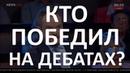 """Зеленский VS Порошенко кто кого сделал на дебатах – адреналин-шоу """"Противостояние"""" 19.04.19"""