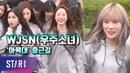 [NEWS] 180820 WJSN on the way to Idol Athletics Championship @ @ Cosmic Girls