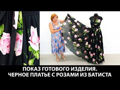 Модель длинного платья солнце из батиста Черное платье с розами с длинным поясом до пола