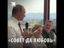 Тост от Путина, Казачий Хор и танцы