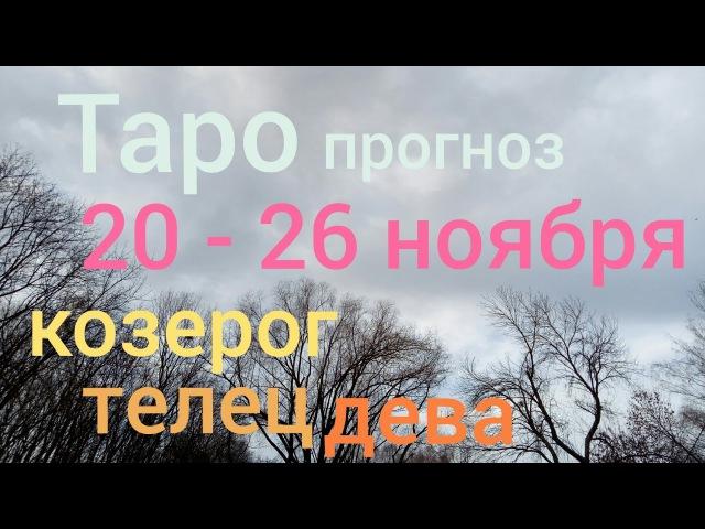 Таро прогноз КОЗЕРОГ ТЕЛЕЦ ДЕВА 20 - 26 ноября предсказание Таро онлайн гадание на ...