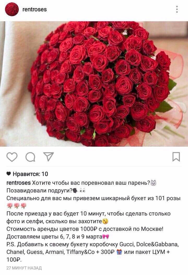 Подарил матери розы и выебал