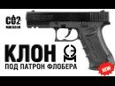 Пистолет КЛОН под Флобера от СЕМ, обзор, стрельба через хрон, по мишени, crash тест.