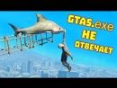 Gamewadafaq Приколы в GTA 5 WDF 131 Камбак GTA