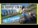 Велопоездка по Перми