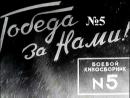 Боевой киносборник №5 (1941г.)