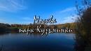 Велопокатушки Москва парк Кузьминки 14 10 1856