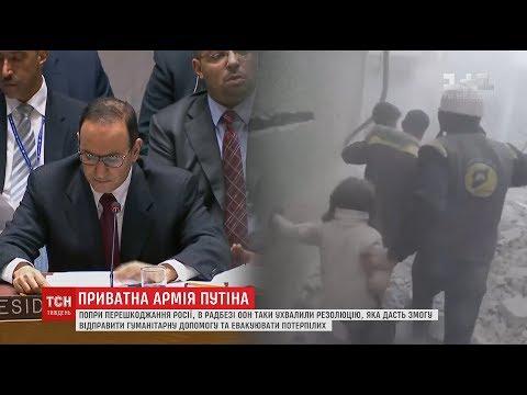 Кремль вчергове зганьбився перед світом за нещадні бомбардування мирних міст Сирії