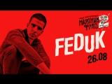 Feduk — Моряк, Розовое вино, Хлопья и другие треки вживую | LIVE «Маятник Фуко 2» 26.08.18