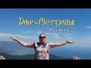 Рок-Острова - Крым наш Dance