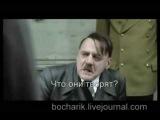 Устами Гитлера про запрет скайпа