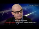 Армен Гаспарян в прямом эфире программы ОБРАТНЫЙОТСЧЁТ