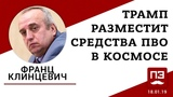 Трамп хочет разместить средства ПРО в космосе - Клинцевич