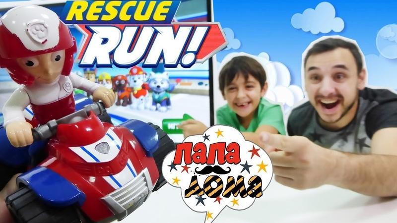Папа Дома • Папа Роб и Ярик играют в приложение Щенячий Патруль (Rescue Run)!