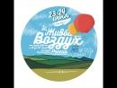 Прямая трансляция Всероссийского Фестиваля Живой Воздух