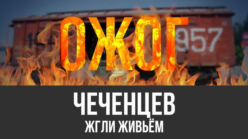 Первым рассказал о сожжении чеченцев заживо… Призвание