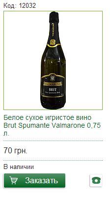 Игристое итальянское белое вино по доступной цене в Львове