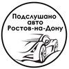 Подслушано авто I Ростов-на-Дону