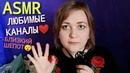 АСМР близкий шепот 💖 Мои Любимые каналы на Ютуб 💖 ASMR болталка