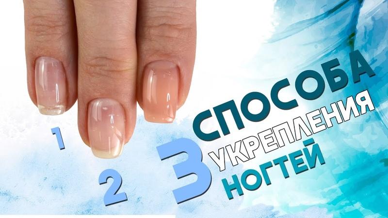 3 способа укрепления ногтей Выравнивание идеальный блик