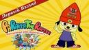 PaRappa The Rapper Remastered 20th Anniversary - Честный Обзор