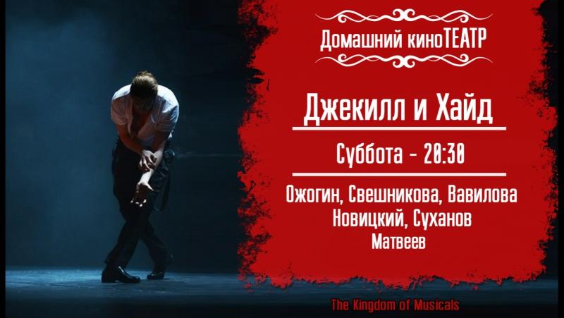 (6) ДОМАШНИЙ киноТЕАТР - Джекилл и Хайд (1 акт)