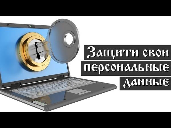 Защити свои персональные данные. ЭЛЕКТРОННЫЙ КОНЦЛАГЕРЬ: ОТ ПРИВАТИЗАЦИИ ДО ЧИПОВ. 2 часть