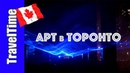 🔴 НЛО в ТОРОНТО 🔴 световое шоу | арт-инсталляция WATERLICHT | WATERLIGHT Daan Roosegaarde | Toronto