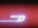Initial D/Инициал (Ди) 1 стадия 11 акт