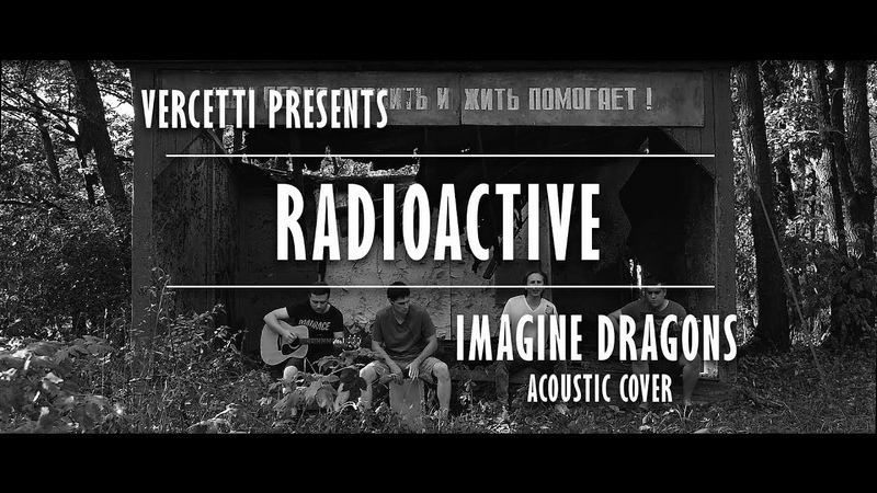 Imagine Dragons - Radioactive (live acoustic cover by Vercetti) Weird Covers Ep. 3