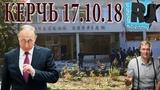 Трагедия. Керчь 17.10.2018. Версии... Дядя Вова, мы с тобой!