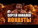 Сергей Ковалев - Нокауты
