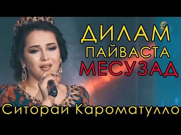 Ситораи Кароматулло - Беандоза хорам 2018 | Sitorai Karomatullo - Beandoza khoram 2018