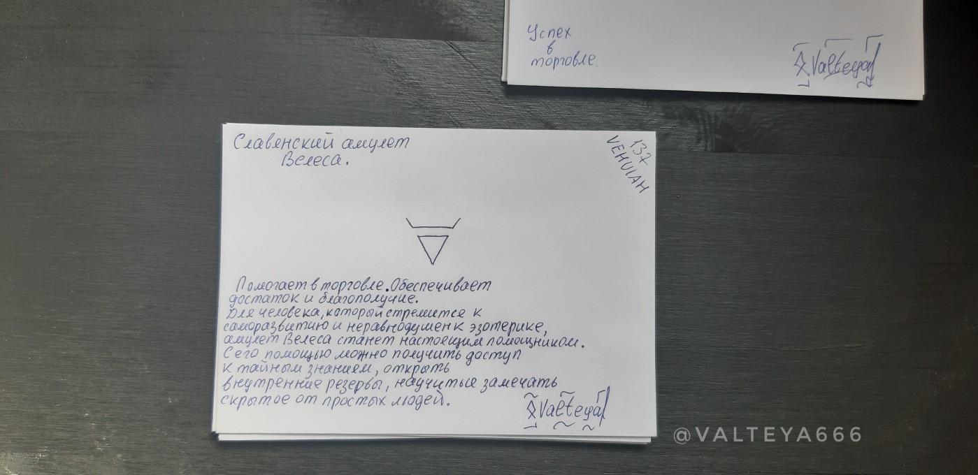 Хештег став на   Салон Магии и Мистики Елены Руденко. Киев ,тел: +380506251562 FI4OeDUuNcw