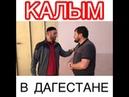 Калым за невесту в Дагестане | Не продавайте своих дочерей!