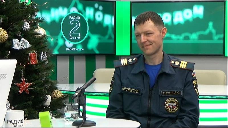 Гость на Радио 2. Антон Панов, старший пожарный федеральной противопожарной службы.