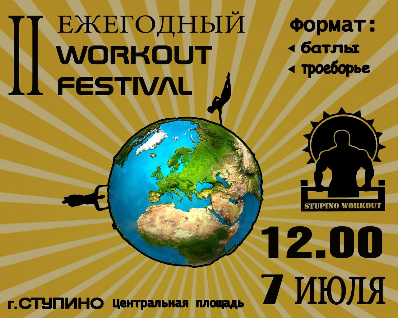 2ой Ежегодный Воркаут Фестиваль в Ступино
