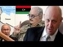 300 наёмников ЧВК Вагнера переброшены в Ливию.