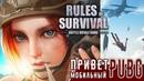 Rules of survival, ИГРА КАК ПУБГ потянет у всех, Бесплатная игра на пк. Скачать бесплатно