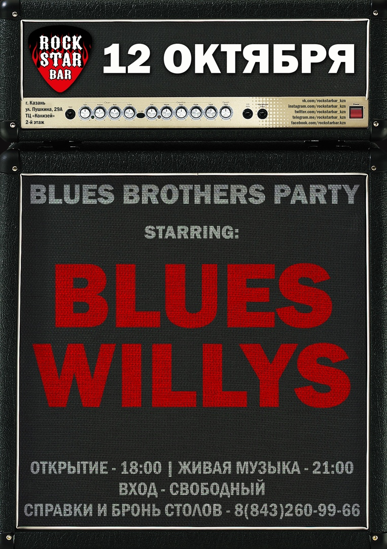 12.10 Blues Willys в Rock Star Bar!