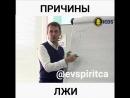 ПРИЧИНЫ ЛЖИ mp4