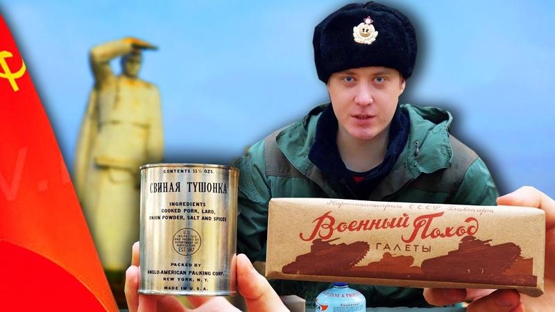 ИРП СССР 1941 ГОДА! Что ели солдаты ВОВ Можем повторить