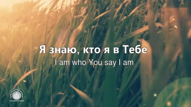 Я знаю, кто я в ТебеWho You Say I Am-Hillsong Наталья ДоценкоКраеугольный Камень, Новосибирск