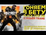 Нагибаем в бете CoD: Black Ops 4 с Ильёй Trane