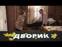 Дворик. 51 серия 2010 Мелодрама, семейный фильм @ Русские сериалы