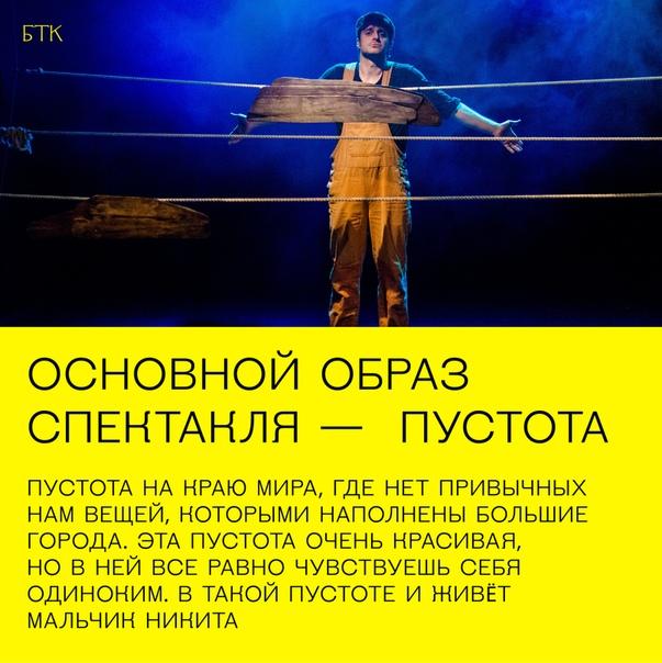 Сделали карточки-разбор спектакля «Никита и кит» вместе с его режиссёром Мишей Сафроновым. Читайте и приходите! Тут всё, что поможет смотреть спектакль взрослым и детям. О чём поговорить с