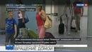 Новости на Россия 24 • В Петербург вернулись две сотни детей из лагеря, закрывшегося в Болгарии